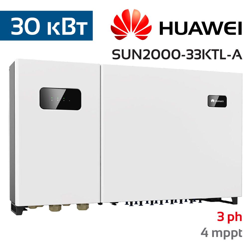 Huawei_SUN2000-33KTL-A