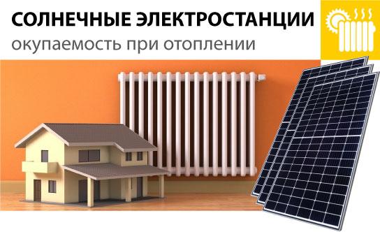 Терміни окупності сонячної електростанції