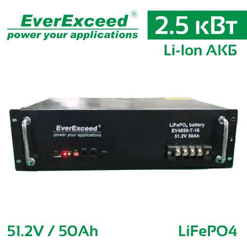 EV4850-T-16