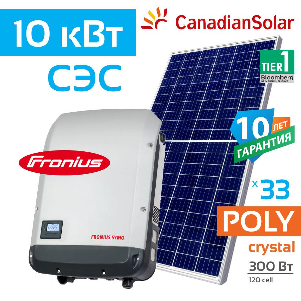 fronius_Canadian_300_10kWt