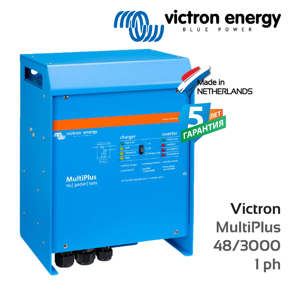 Victron-MultiPlus-48-3000