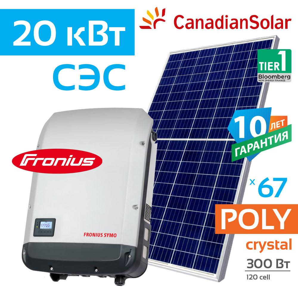 fronius_Canadian_300_20kWt