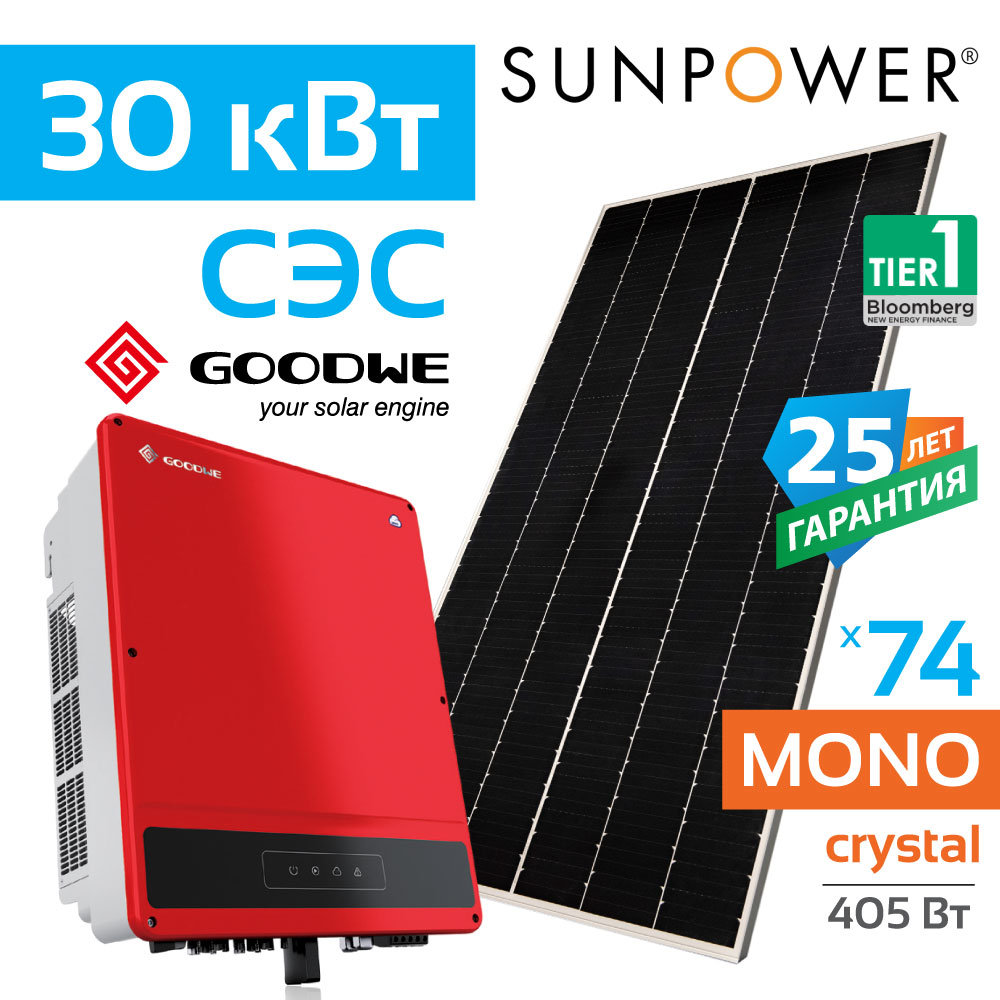 GoodWe_SunPower_405_30kWt