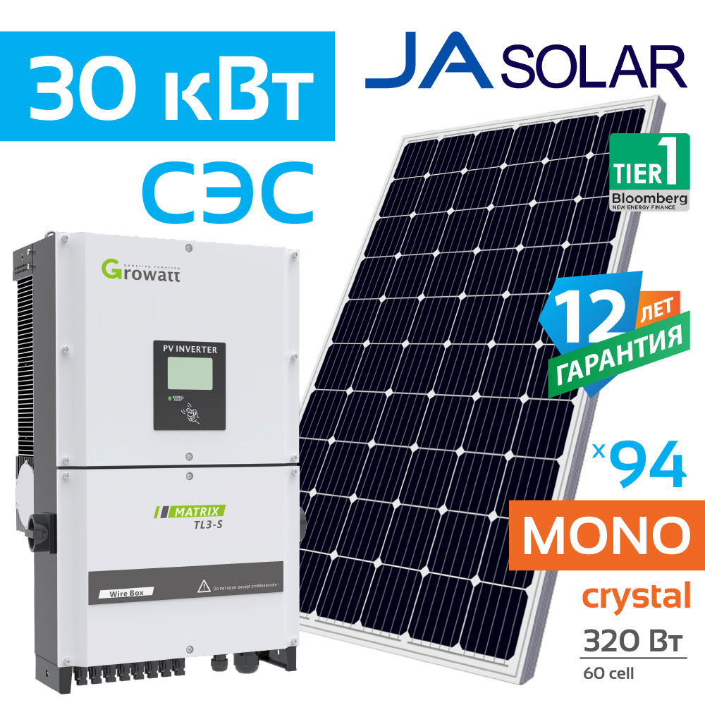 Growatt_Ja_320_30kWt
