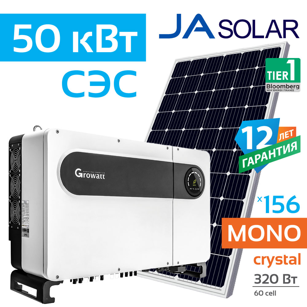 Growatt_Ja_320_50kWt
