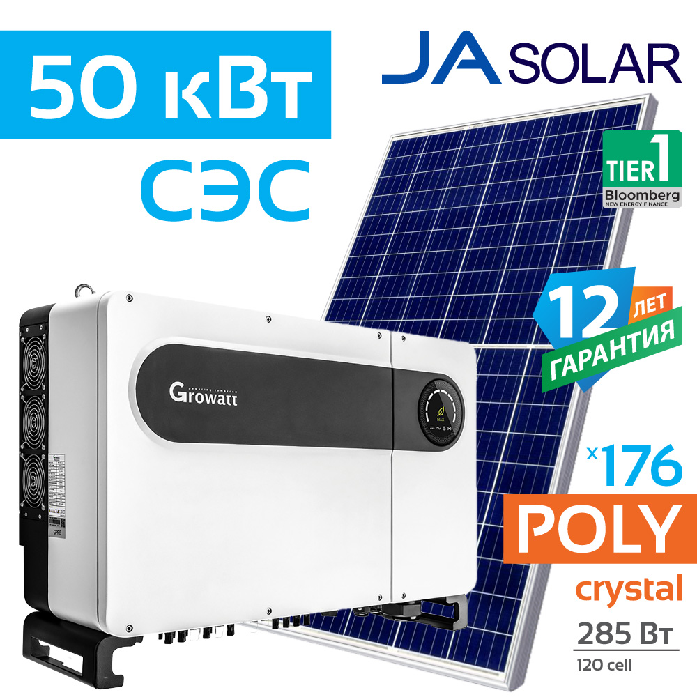 Growatt_JA_285_50kWt
