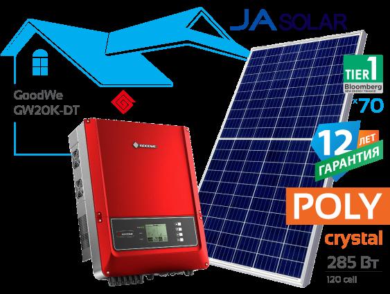 Солнечная электростанция GoodWe 20 кВт