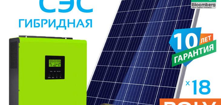 Гибридная солнечная электростанция InfiniSolar 5 кВт