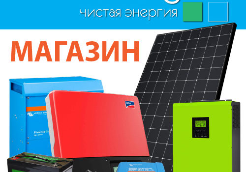 Интернет магазин SolarEnergo
