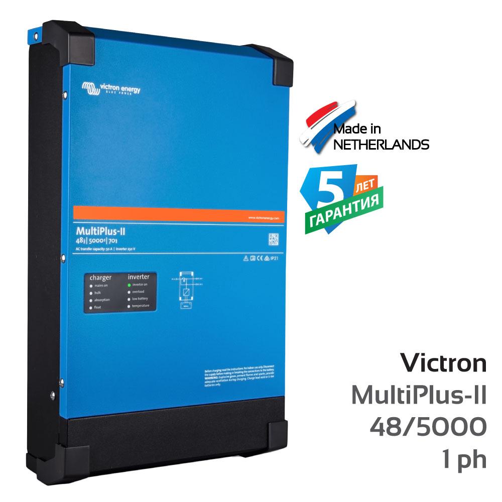 Victron-MultiPlus-II-48-5000-70-50