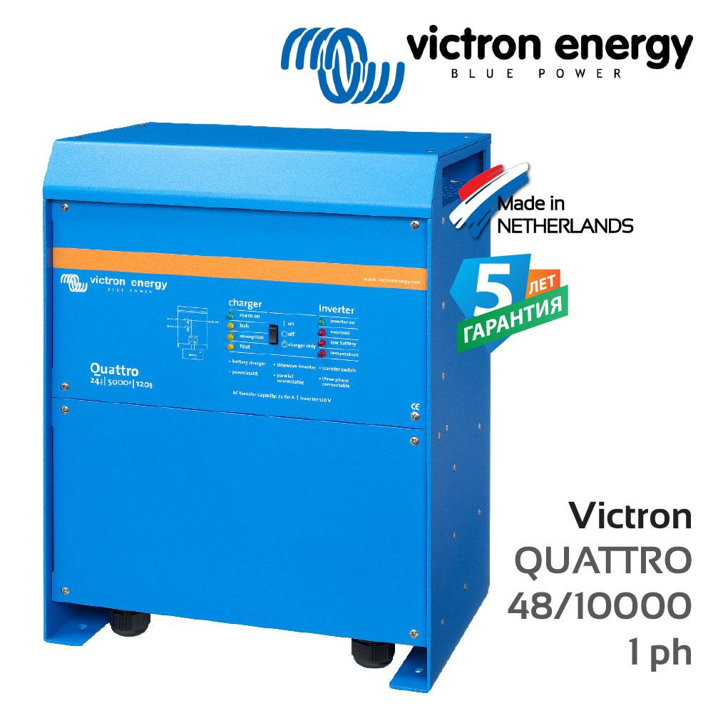 Victron-QUATTRO-48-10000