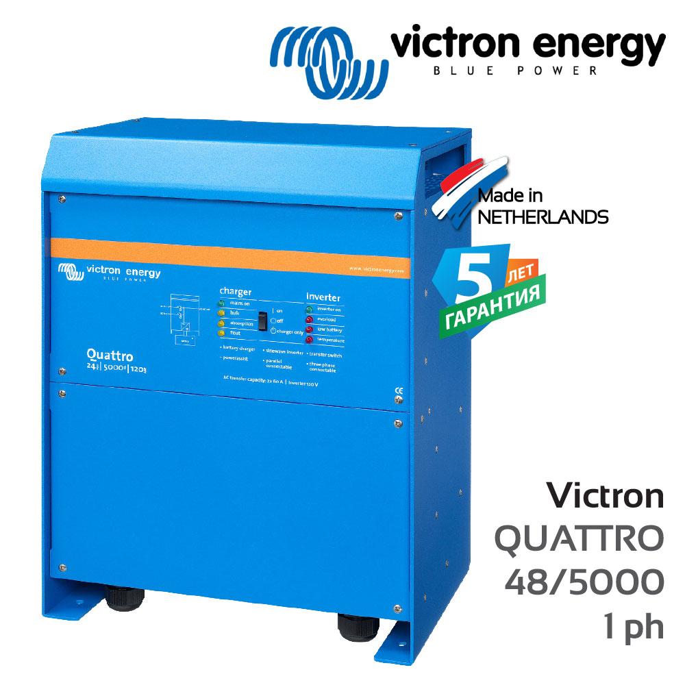 Victron-QUATTRO-48-5000