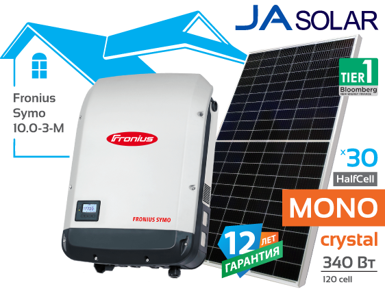 Сонячна електростанція Fronius 10 кВт