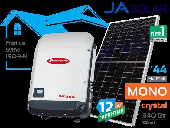 Солнечная электростанция Fronius 15 кВт