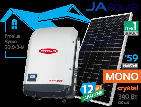 Солнечная электростанция Fronius 20 кВт