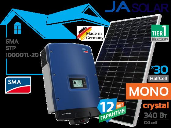 Солнечная электростанция SMA 10 кВт