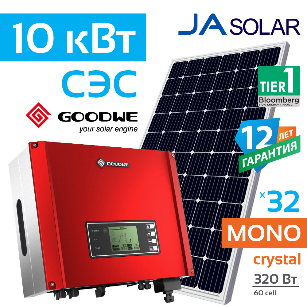 GoodWe_JaSolar_320_10kWt