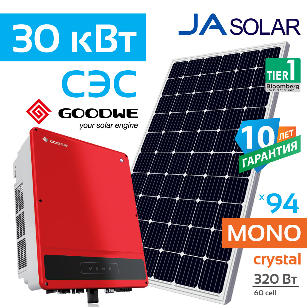 GoodWe_JaSolar_320_30kWt