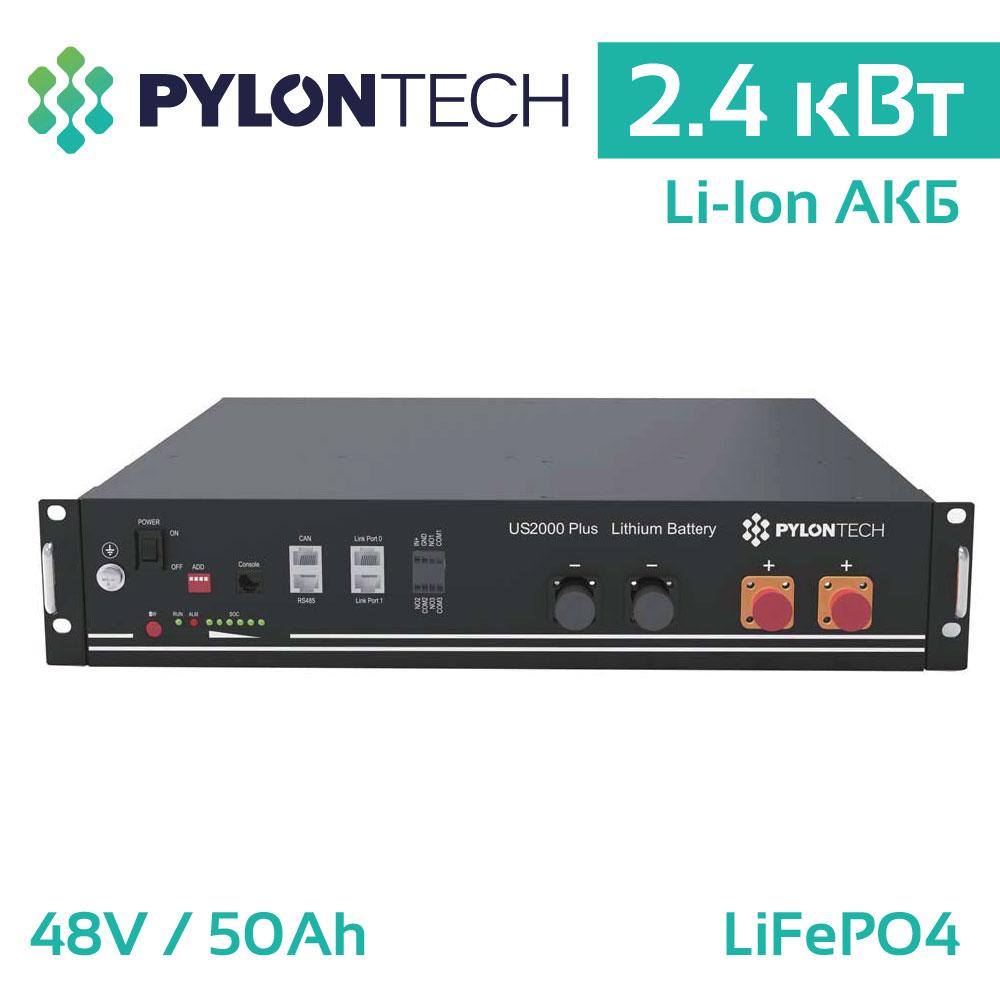 PylonTECH_US2000