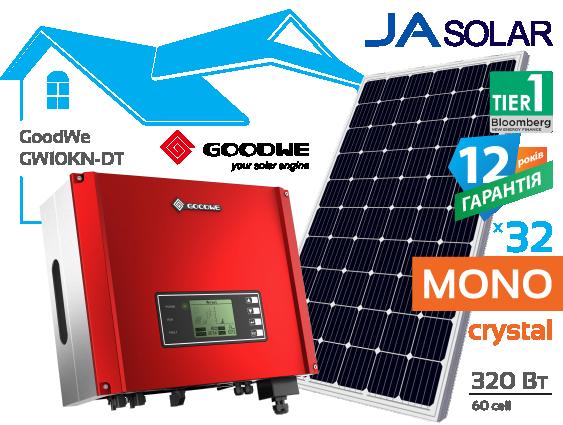 Сонячна електростанція GoodWe 10 кВт