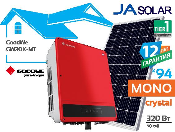 Солнечная электростанция GoodWe 30 кВт