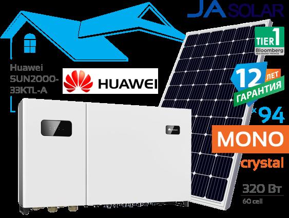 Солнечная электростанция Huawei 30 кВт