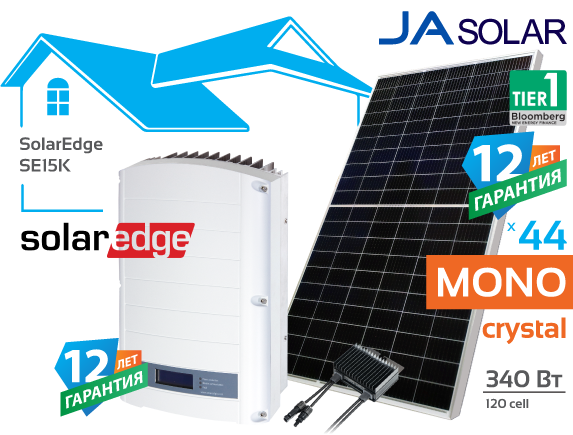 Солнечная электростанция SolarEdge 15 кВт