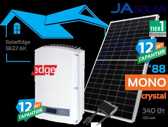 Солнечная электростанция SolarEdge 30 кВт