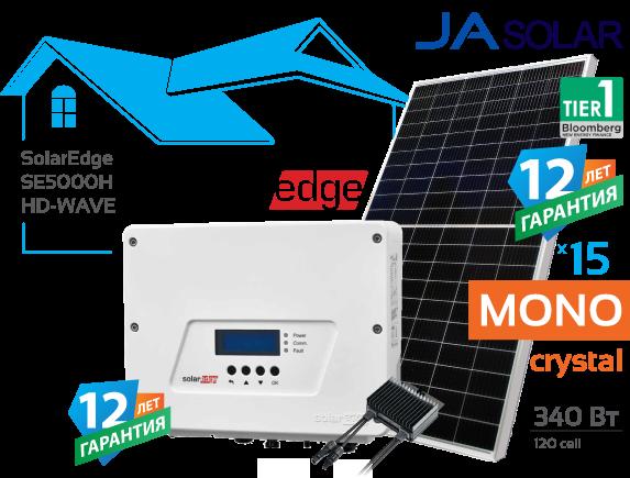 Солнечная электростанция SolarEdge 5 кВт