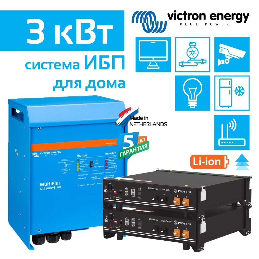 Victron-3-Li-ion-ESS