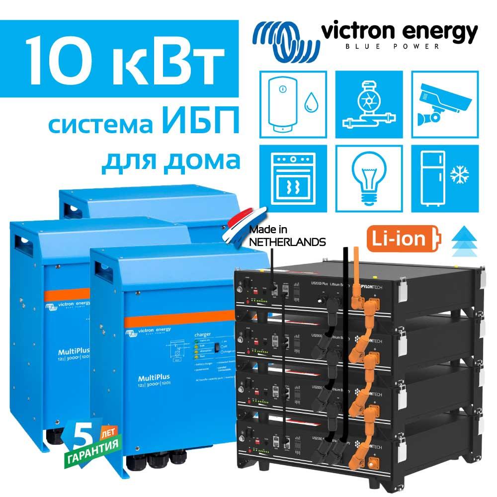 Victron-3×3-Li-ion-ESS