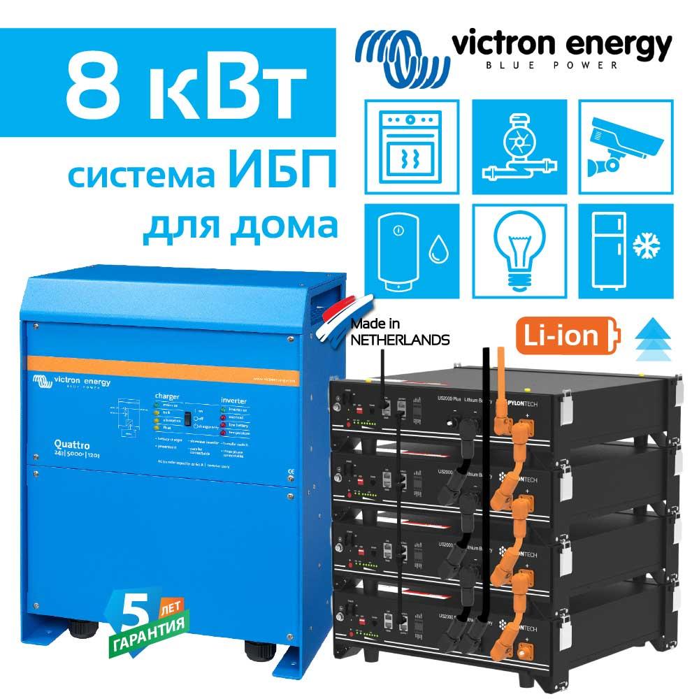 Victron-8-Li-ion-ESS