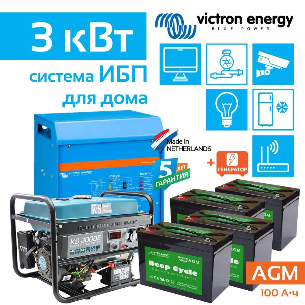 Victron-3-AGM-ESS_GEN