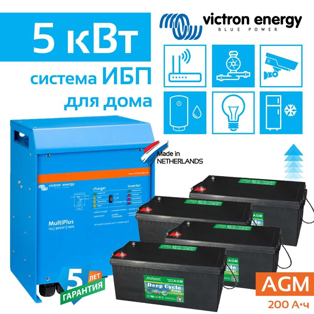 Victron-5-AGM-ESS