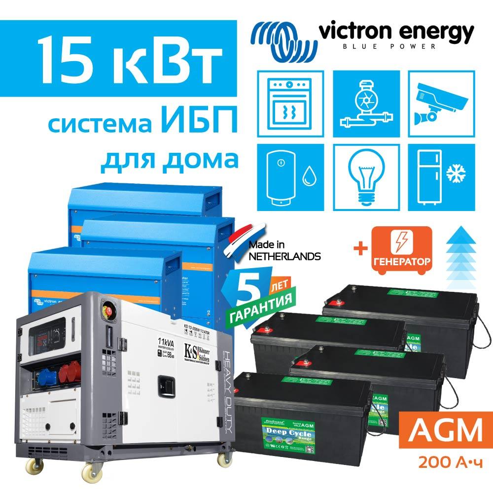 Victron-15-AGM-ESS_GEN