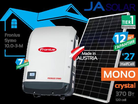 Солнечная электростанция Fronius 10 кВт