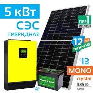 Гибридная электростанция InfiniSolar 5 кВт