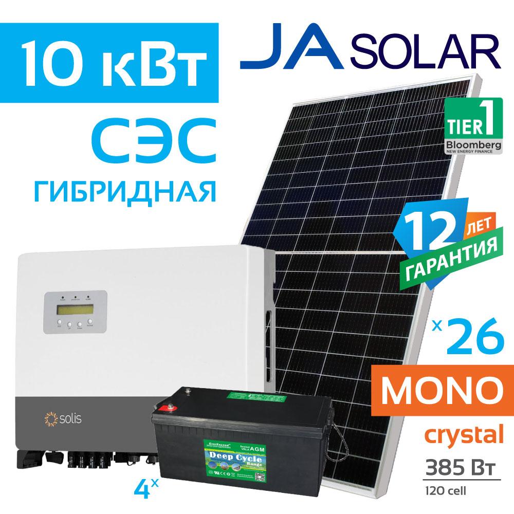 SOLIS-10_hyb