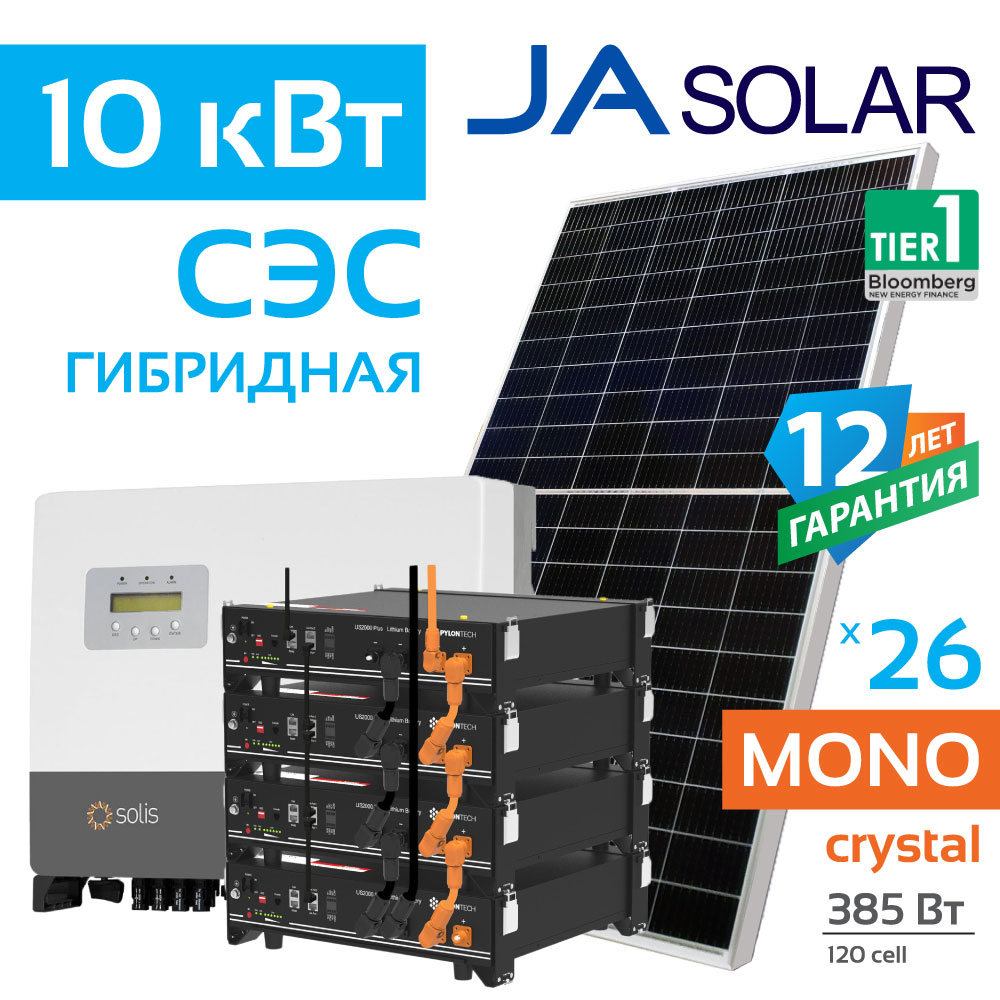 SOLIS-10_hyb_Li-ion