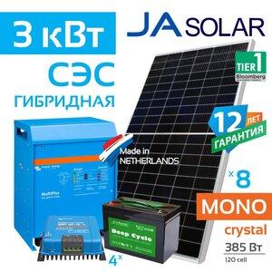 Гибридная электростанция Victron 3 кВт
