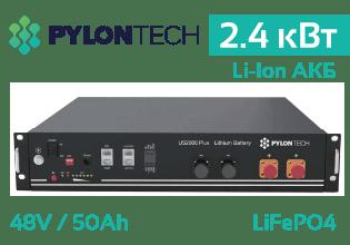 літій-іонний акумулятор Pylontech US2000