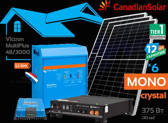 Солнечная гибридная электростанция Victron 3 кВт