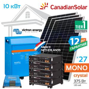 Гибридная электростанция Victron 10 кВт