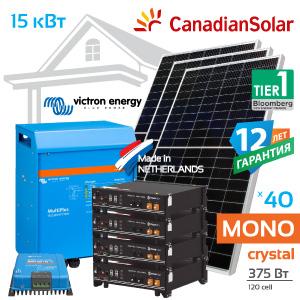 Гибридная электростанция Victron 15 кВт