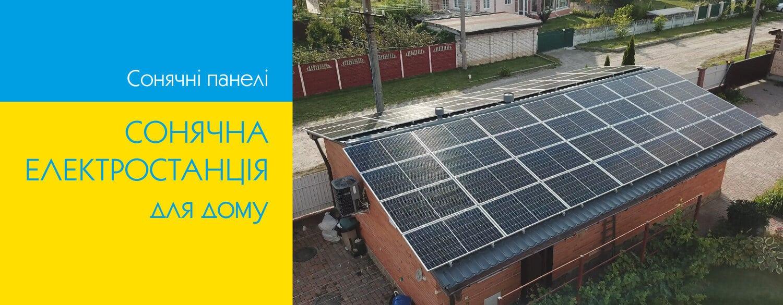 сонячні батареї на даху будинку